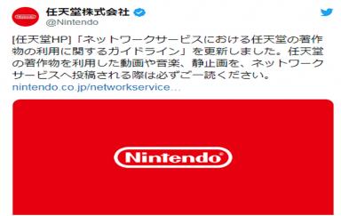 任天堂与死对头合作 授权索尼音乐营销游戏版权
