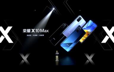 拍照影音两开花:荣耀发布荣耀30青春版/X10 Max手机