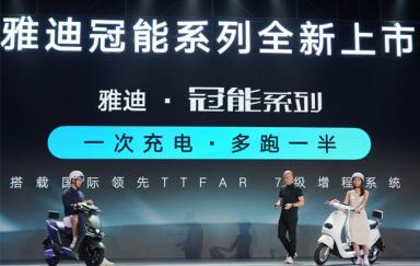 雅迪发布冠能系列电动车 用TTFAR 7级增程系统多跑一半里程