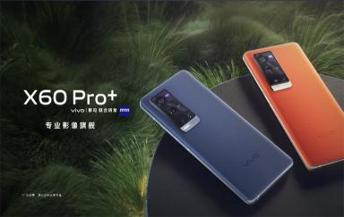 vivo X60 Pro+正式亮相 带来顶级性能和极致影像