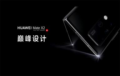 华为Mate X2强势来袭:水滴铰链无缝隙,相机配置大升级
