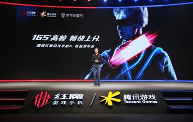 腾讯红魔游戏手机6系列正式发布 强悍性能打造饕餮游戏盛宴