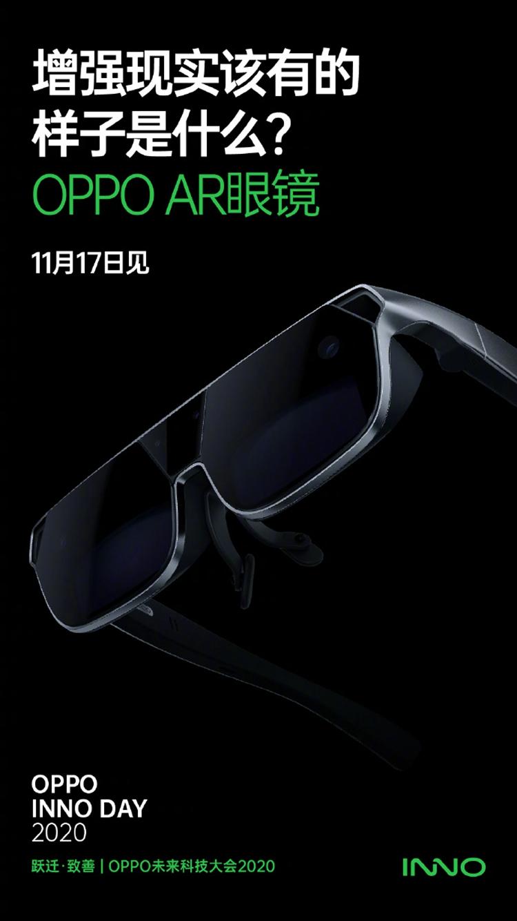 OPPO AR眼镜官宣11月17日亮相,3米外享受90寸大屏