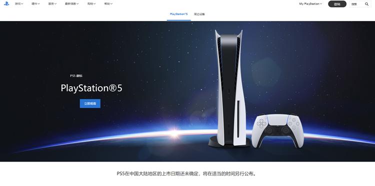 只等一个发布会:国行索尼PS5页面已上线